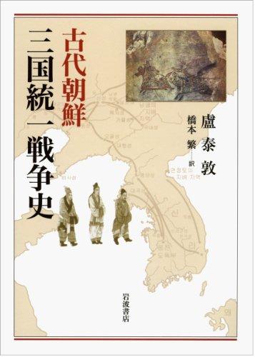 古代朝鮮 三国統一戦争史の詳細を見る