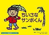 じゃぶじゃぶ紙芝居シリーズ 61