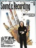 Sound & Recording Magazine (サウンド アンド レコーディング マガジン) 2011年 09月号 [雑誌]