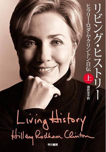 ヒラリー クリントン