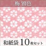和雑貨のお店 和敬静寂和紙袋10枚パック梅鴇色(ときいろ)