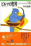 ビルマの竪琴 (21世紀版・少年少女日本文学館14) 画像