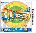 空間さがしもの系 脳力開発 3D脳トレーニング - 3DS