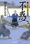 不惑―新・剣客太平記5 (ハルキ文庫 お 13-16 時代小説文庫 新・剣客太平記 5)