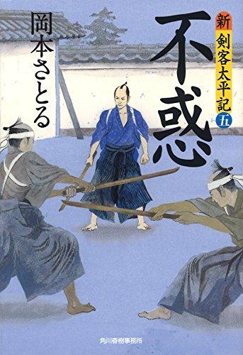不惑―新・剣客太平記 5 (ハルキ文庫 お 13-16 時代小説文庫 新・剣客太平記 5)の詳細を見る