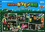 みんなのポケモン牧場 ハッピーフォトアルバム (任天堂公式ガイドブック)
