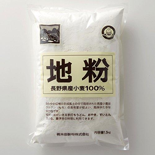 柄木田製粉 国産小麦粉100% 中力小麦粉 地粉 1.5kg