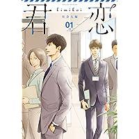 君恋<社会人編> 1 (未分類)