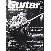 Guitar magazine (ギター・マガジン) 2007年 10月号 [雑誌]