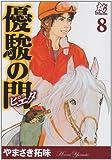 優駿の門ピエタ 8 (プレイコミックシリーズ)