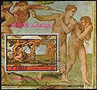 ミケランジェロの絵画の切手 アジマン1972年小型シート(済) アダムとイブ