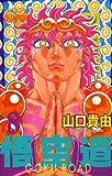 悟空道 8 (少年チャンピオン・コミックス)