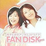 純子と涼のアシタヘストライク! FAN DISK (CD+DVD)