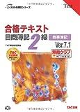 合格テキスト 日商簿記2級 商業簿記 Ver.7.1 (よくわかる簿記シリーズ)