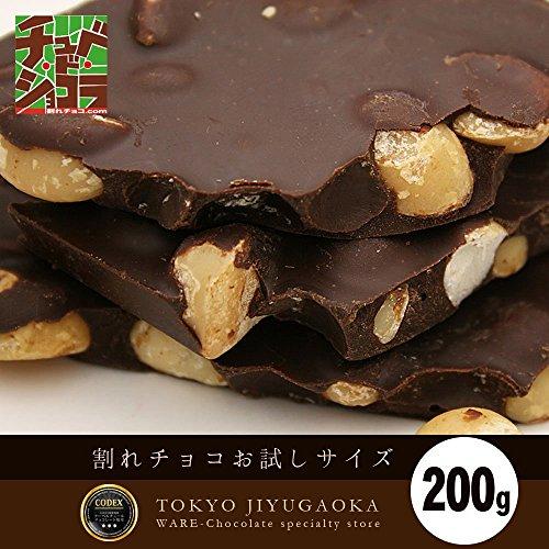 割れチョコ ビターマカダミアナッツ お試し200g チュベ・ド・ショコラ 選べる1000円ポッキリ