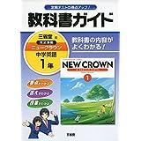 教科書ガイド三省堂版完全準拠ニュークラウン 1年―中学英語