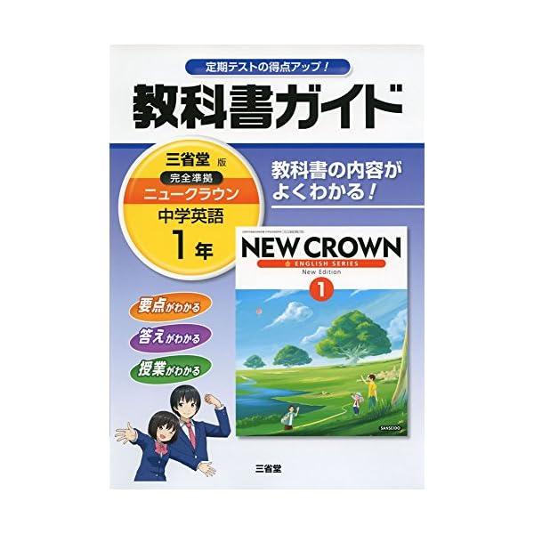 教科書ガイド三省堂版完全準拠ニュークラウン 1年...の商品画像