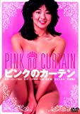 ピンクのカーテン パッケージ画像