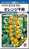 ミニトマト 種子 オレンジ千果 とまと (18粒)