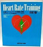 心拍トレーニング-その理論と実際―スポーツトレーニングと健康増進トレーニングのために