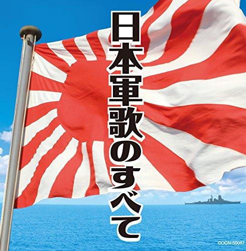 ザ・ベスト 日本軍歌のすべて