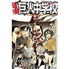 進撃!巨人中学校(1) (週刊少年マガジンコミックス)