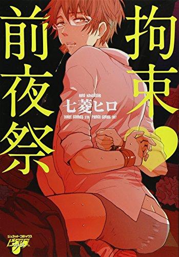拘束v前夜祭 (ジュネットコミックス ピアスシリーズ)の詳細を見る
