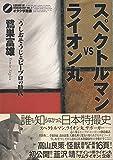 スペクトルマンvsライオン丸—うしおそうじとピープロの時代 (オタク学叢書)