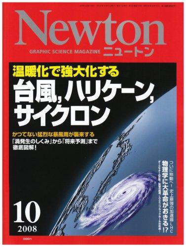 Newton (ニュートン) 2008年 10月号 [雑誌]の詳細を見る