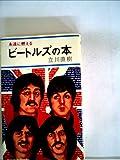 ビートルズの本 (1977年) (Kosaido books)