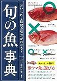 おいしさと鮮度の見方がわかる! 旬の魚事典