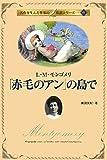 「赤毛のアン」の島で―L・M・モンゴメリ (名作を生んだ作家の伝記)