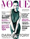 VOGUE JAPAN (ヴォーグ ジャパン)2012年9月号