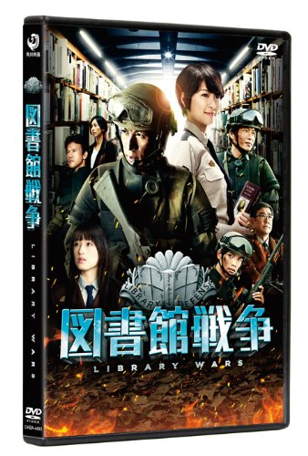図書館戦争 スタンダード・エディション [DVD]の詳細を見る