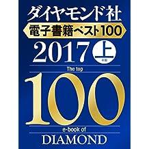 ダイヤモンド社電子書籍ベスト100 <2017上半期>