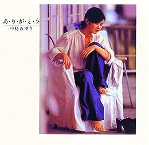 【早期購入特典あり】あ・り・が・と・う【リマスター(HQCD)】(A5サイズクリアファイル付)