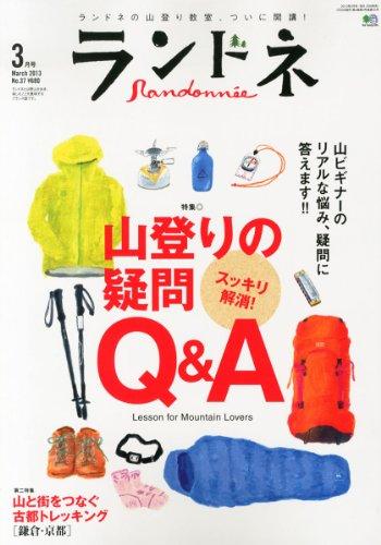 ランドネ 2013年 03月号 [雑誌]の詳細を見る