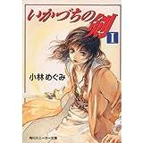 いかづちの剣〈1〉 (角川スニーカー文庫)