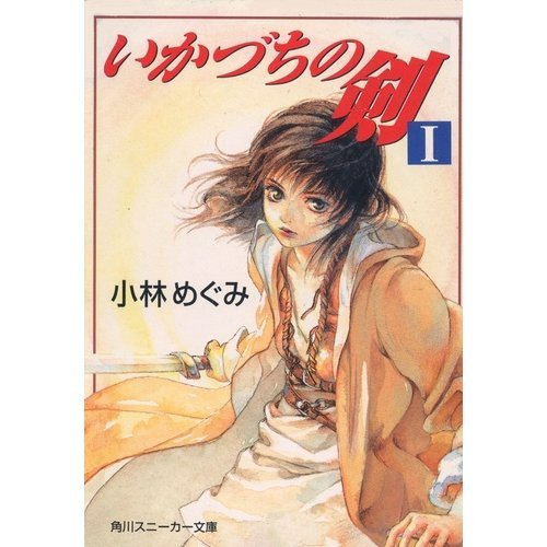 いかづちの剣〈1〉 (角川スニーカー文庫)の詳細を見る