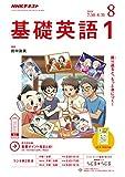 NHKラジオ基礎英語1 2018年 08 月号 [雑誌] 画像
