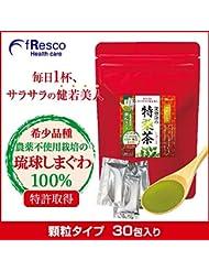 琉球しまぐわ 健糖値の特桑茶 顆粒タイプ 30包