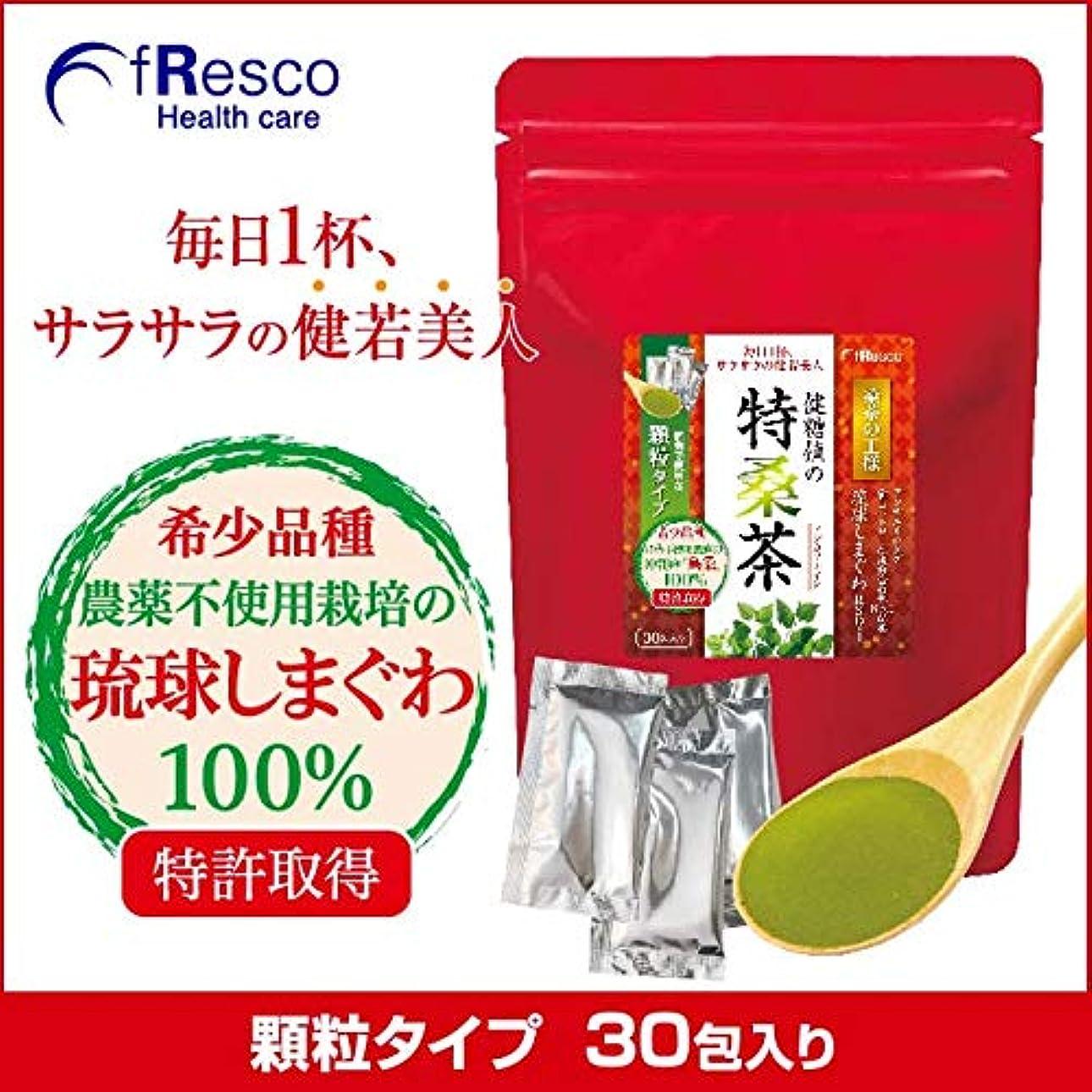 繊維学校の先生悪党桑茶の王様 琉球しまぐわ 健糖値の特桑茶 顆粒タイプ 30包