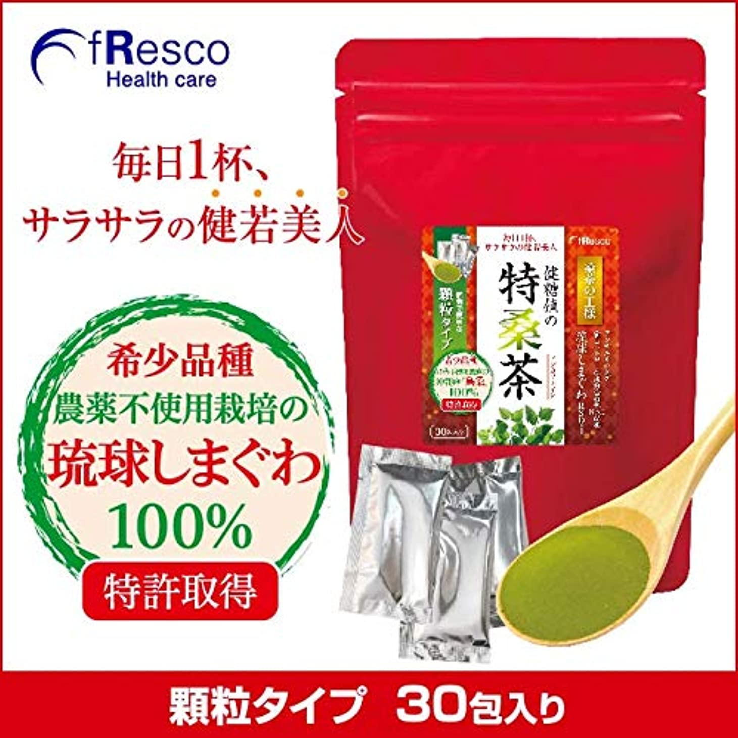 外交チャームアプローチ桑茶の王様 琉球しまぐわ 健糖値の特桑茶 顆粒タイプ 30包
