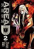 AREA D 異能領域(2) (少年サンデーコミックススペシャル)
