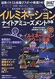 イルミネーション&ナイトアミューズメントぴあ 2017—最新保存版 (ぴあMOOK)