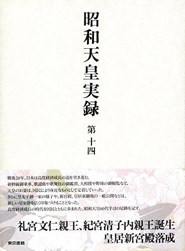 昭和天皇実録 第十四