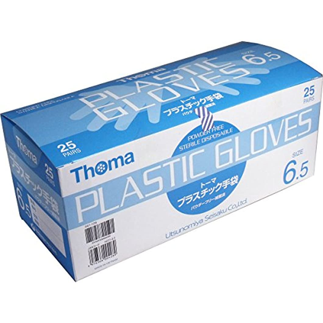 晴れ高める精通した超薄手プラスチック手袋 1双毎に滅菌包装、衛生的 便利 トーマ プラスチック手袋 パウダーフリー滅菌済 25双入 サイズ6.5【5個セット】