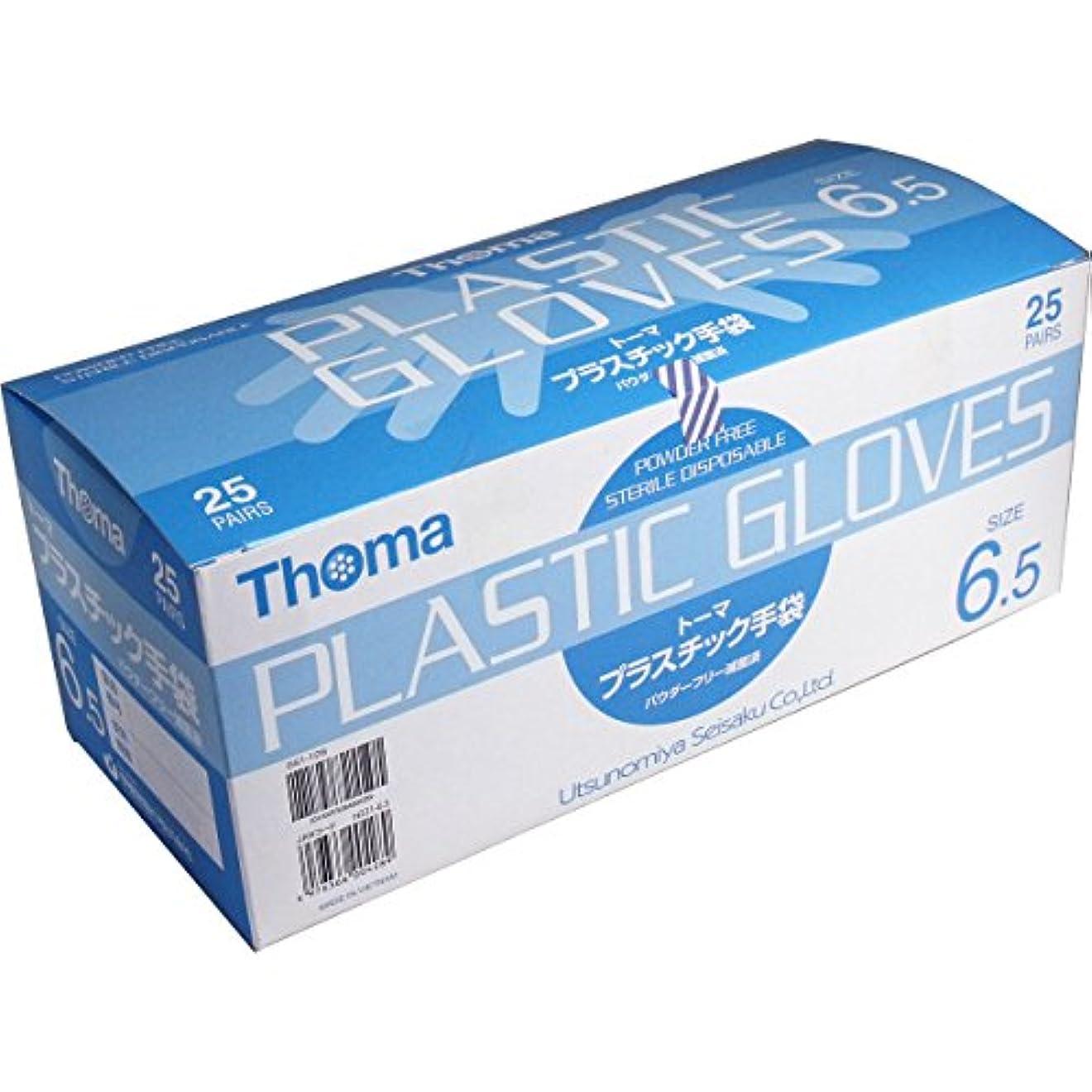 かわいらしいルネッサンスマート超薄手プラスチック手袋 1双毎に滅菌包装、衛生的 便利 トーマ プラスチック手袋 パウダーフリー滅菌済 25双入 サイズ6.5【5個セット】