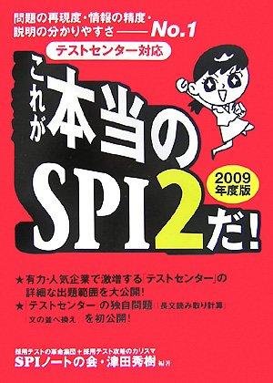 テストセンター対応 これが本当のSPI2だ!〈2009年度版〉の詳細を見る