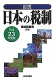 図説 日本の税制〈平成23年度版〉